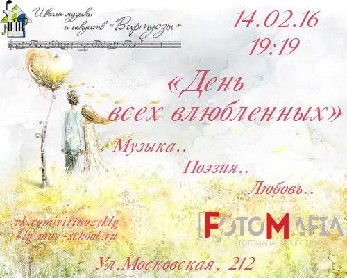 """Афиша Калуга """"День всех влюбленных"""" 14/02/16"""