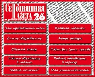 Подать объявление в сегодняшнюю газету г железногорск подать объявление газету ваша выгода бесплатно г шадринск