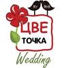 ЦВЕточка: оформление свадьбы, букет невесты