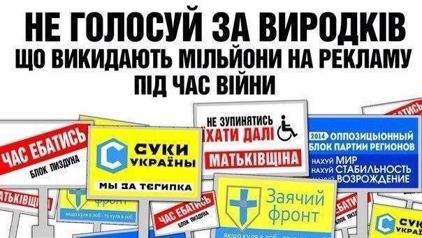 """В Каховке активиста вызывают в суд за плакаты против """"Оппозиционного блока"""" - Цензор.НЕТ 4298"""