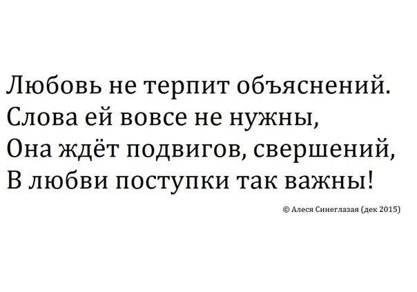 Любовь не терпит объяснений