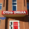 Hotel Grelka