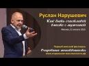 Руслан Нарушевич - Как быть счастливой вместе с мужчиной фестиваль Очарование женственности