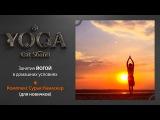 Занятия йогой в домашних условиях / Комплекс Сурья Намаскар (для новичков) с Виталием Шакировым