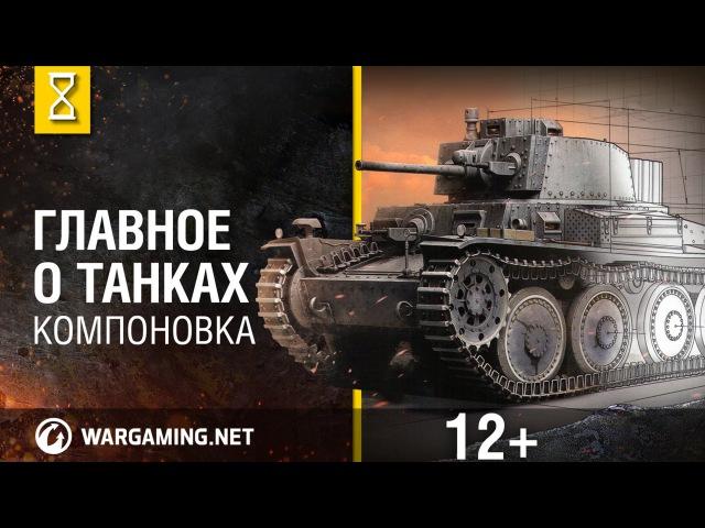 Главное о танках. Компоновка. World of Tanks.