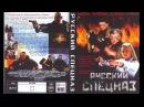 Русский спецназ фильм, 2002г. приквел Спецназ по-русски 2