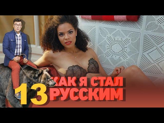 Как я стал русским - Как я стал русским - Сезон 1 Cерия 13 - русская комедия 2015 HD