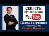 Павел Багрянцев и Артем Мельник в интервью Новые Богатые. Тема Секреты продвижения YouTube