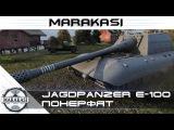 Jagdpanzer E-100 понерфят + Шикарный нагиб World of Tanks [wot-vod.ru]
