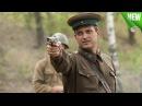 По законам военного времени сериал 2015 Русский трейлер 'HD'