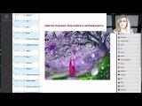 Вебинар Натальи Пугачевой Как активировать свою энергию привлекательности Цветок персика