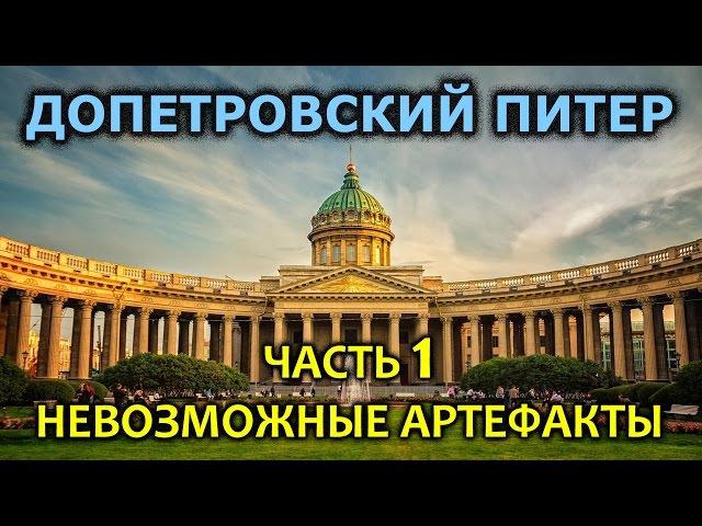 Допетровский Питер. Часть 1. Невозможные артефакты