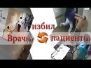 Врач избил пациента пациент избивает врача…
