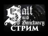 СТРИМ☀ SALT AND SANCTUARY прохождение обзор на русском/ Больше смертей богу ЮТУБА