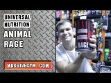 MG Обзор - Предтреник Animal Rage (Universal Nutrition) - MassiveGym.com