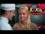 Сериал Кухня - 30 серия (2 сезон 10 серия) HD - русская комедия
