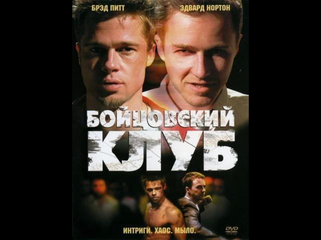 Бойцовский клуб Fight Club 1999