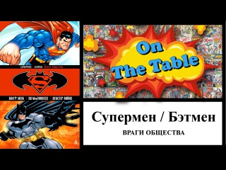 Супермен/Бэтмен. Враги Общества. (Superman/Batman. Public Enemies)