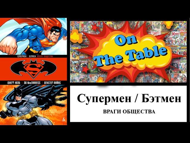 Супермен/Бэтмен. Враги Общества. (Superman/Batman. Public Enemies)