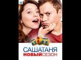 Саша + Таня: 3 серия 3 сезон
