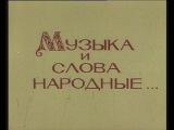 дф - Музыка и слова народные... (1980) ГТРК Новосибирск