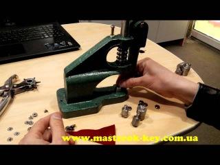 Пресс ручной для установки кнопок, люверсов, заклепок...