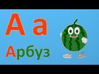19 | Учим фрукты овощи | Уроки от Пинги и Кроки | УЧИМ АЛФАВИТ