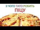 🍕 З чого тато робить піцу Цікавинки для дітей українською Янко Гортало