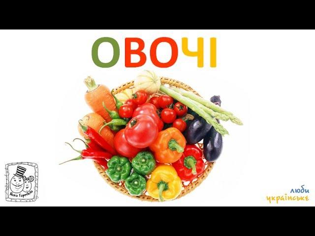 🍅 Овочі. Українська для дітей. Ранній розвиток дитини. Картки Домана