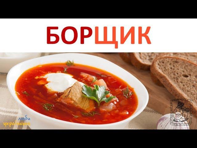 👩🍳 З чого мама варить борщик. Українська для дітей. Готуємо з дітьми
