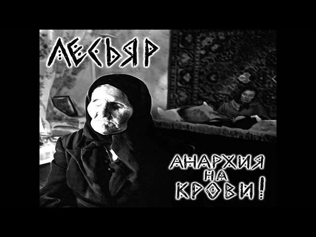 Лесьяр - АНАРХИЯ на КРОВИ! / Lesyar - Anarhiya na krovi!