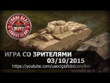 World of Tanks Blitz - Игры со зрителями 03.10.2015 - (WoTB)