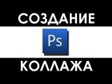PHOTOSHOP Как сделать картинку из нескольких фото в Фотошопе, как сделать коллаж фотографий