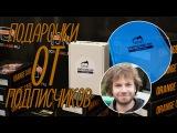 Lootcase geek || Анбоксинг подарков подписчиков 3