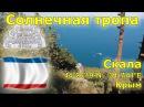 Солнечная тропа ( Царская тропа ). Крым. Панорама Черного моря.