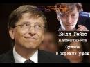Билл Гейтс Настойчивость судьба и горький урок
