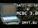 Военный ноутбук Багет 41 10 и ОС МСВС 3 0