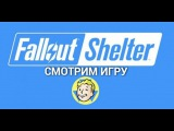 Fallout Shelter - Необычная выживалка