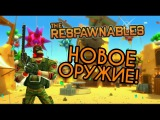 The Respawnables - Выйграл револьвер Freedom!