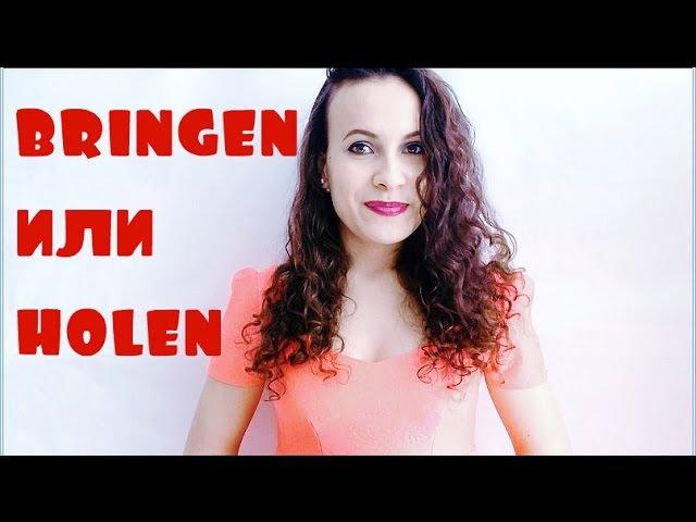 HOLEN или BRINGEN?