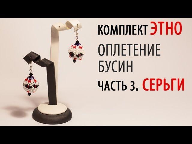 Оплетение Бусин. Создаем Серьги. «Этно»/Tutorial: Twining beads. Ethno Part 3. Create earrings.