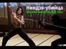 Ниндзя убийца Ninja Assassin, 2009 Метание ножейКусари-Гама