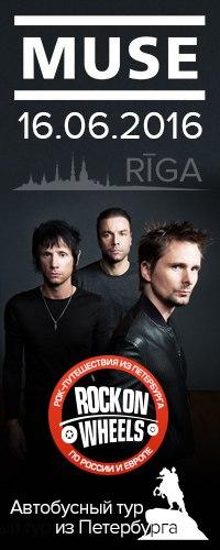 Автобусный тур на Muse в Ригу 16.06.16.