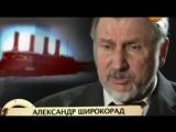 Титаник Репортаж с того света Властелины Мира
