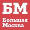 Газета Большая Москва