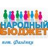 Народный бюджет пгт Фаленки