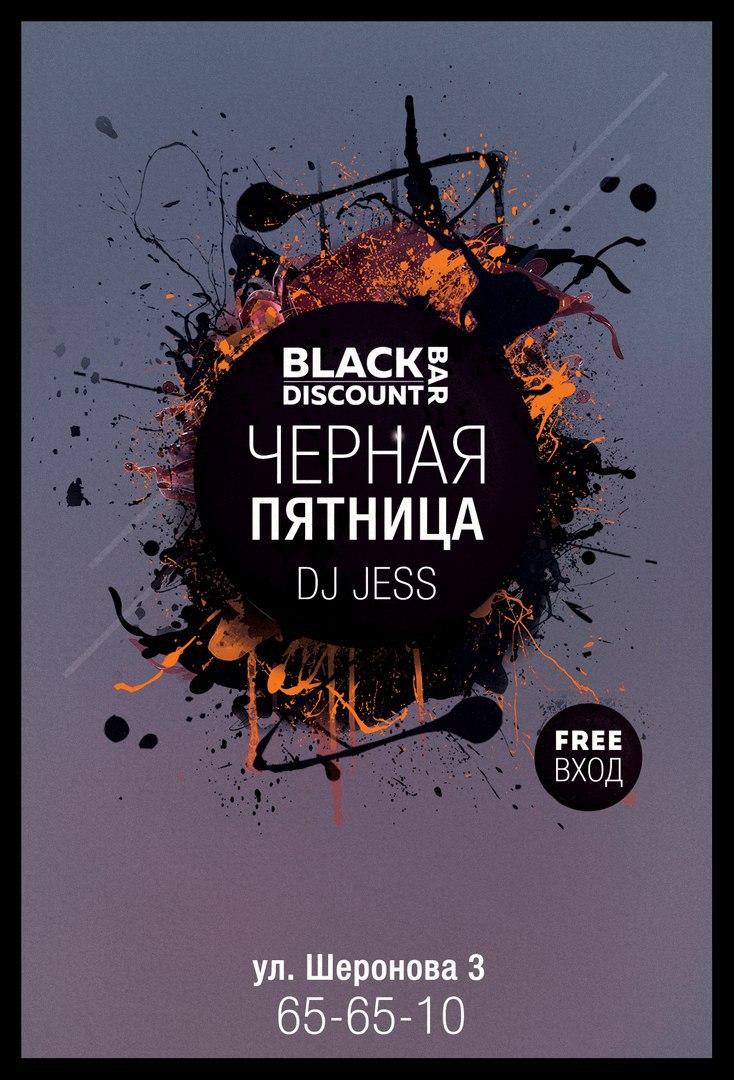 Афиша Хабаровск 04 марта 2016 / BLACK FRIDAY / Дисконт Бар