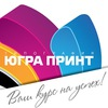Типография Ханты-Мансийск Югра Принт