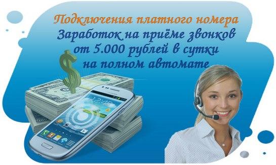 Как сделать чтобы зарабатывать на входящих звонках