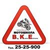 """Мотошкола «B.K.E» Казань, категория """"А"""""""